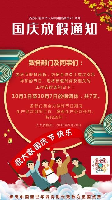 中国风建国70周年喜迎国庆企业放假通知