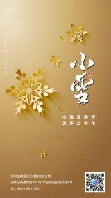 黄色简约文艺清新小雪节气日签海报