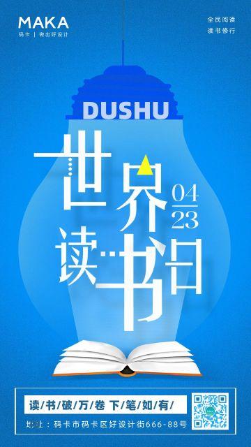 蓝色简约插画世界读书日节日宣传海报