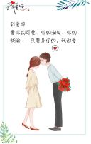 情人节清新中国风520告白祝福