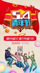 简约大气店铺五四青年节节日促销活动视频