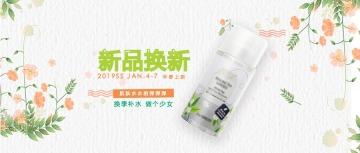 小清晰化妆品护肤品活动banner
