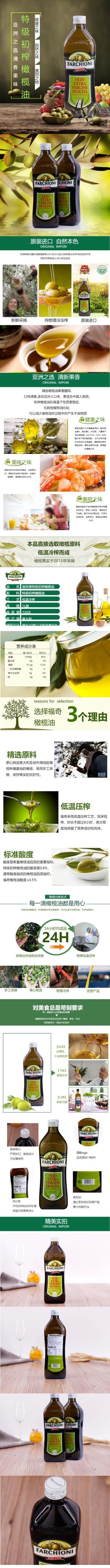 清新自然百货零售粮油副食橄榄油促销电商详情页