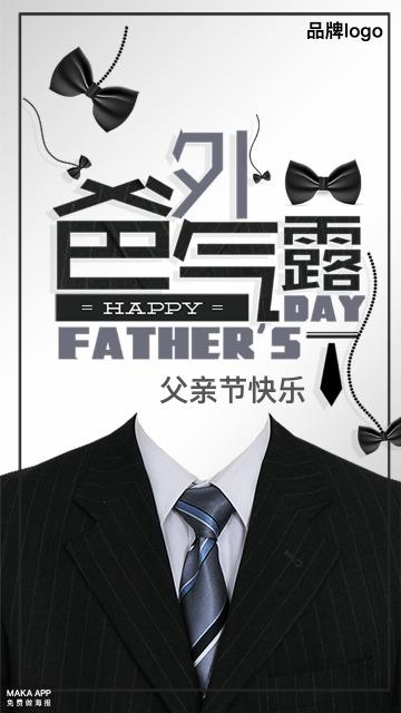 男装促销、父亲节大促、男士服装销售、男装优惠、男装折扣、电商男装、品牌促销、活动