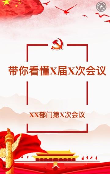 党政机关事业单位报告解读模板