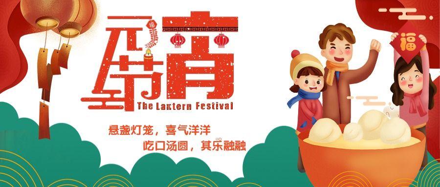 卡通手绘文艺清新白色元宵节祝福宣传推广微信公众号封面--头条