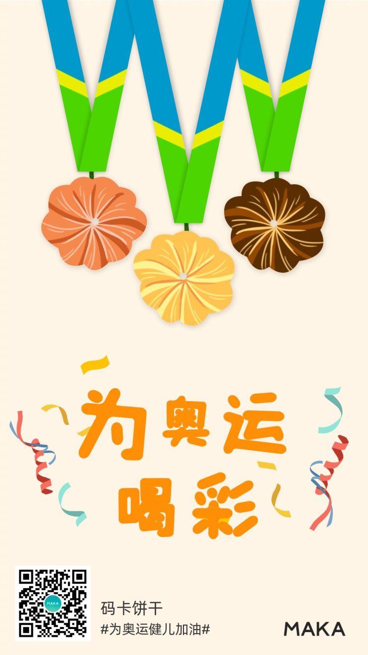 为奥运加油产品东京奥运会宣传海报