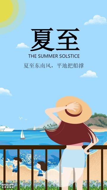 蓝色清新传统二十四节气之夏至宣传海报