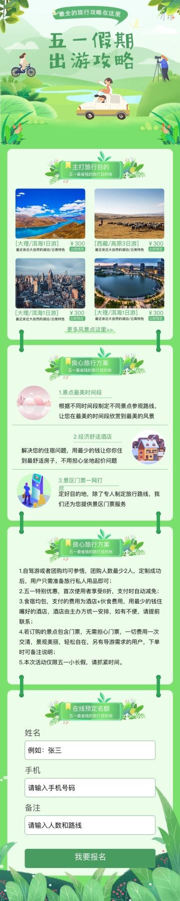 绿色简约清新五一旅游促销活动单页宣传推广