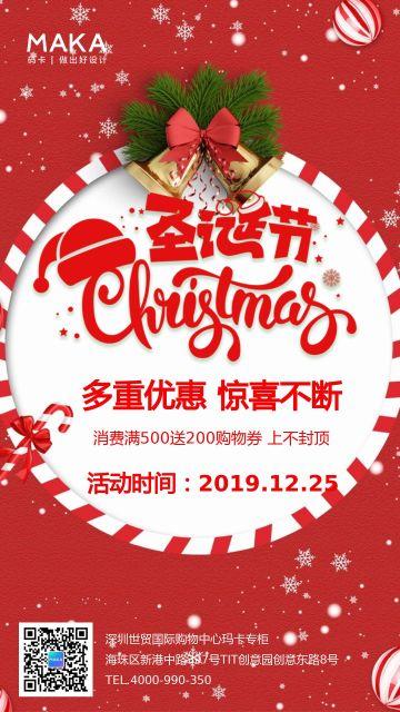 红色扁平简约圣诞节商家店铺促销海报