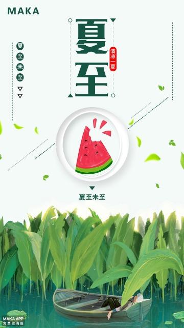 24二十四个节气夏至传统节日大气创意海报