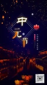 星空浪漫中元节传统节日海报(懒猫K设计)