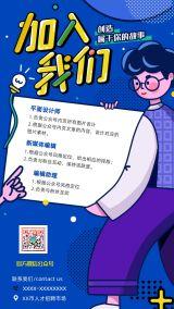 加入我们蓝色卡通招聘海报人才招募企业互联网宣传海报