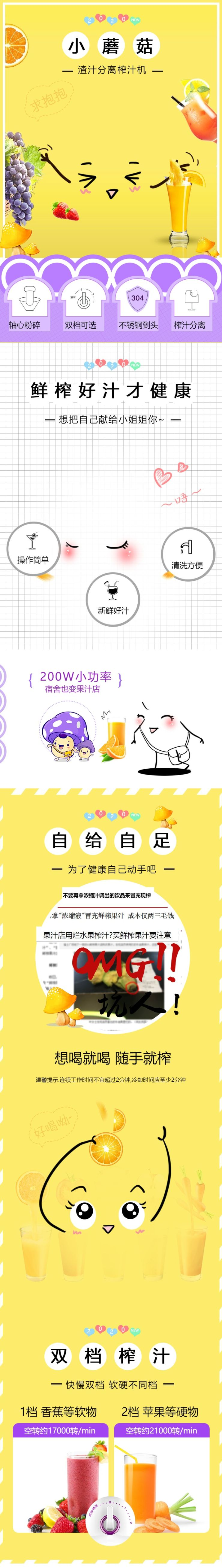 简约清新榨汁机电商详情页