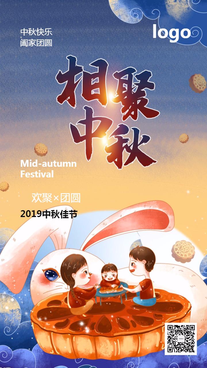 中秋节卡通手绘微信朋友圈节日祝福海报