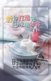 粉蓝色清新文艺化妆品美容产品微商宣传活动H5