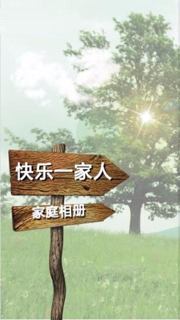 清新自然木质相框家庭旅游相册