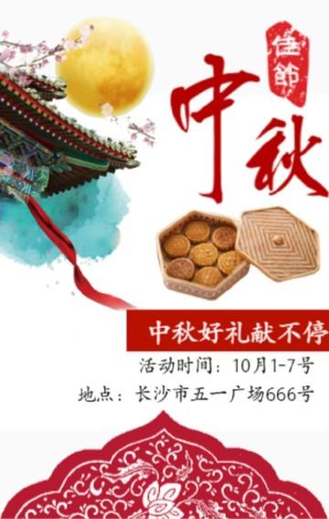 中国风古风中秋节商场店铺中秋特惠促销宣传
