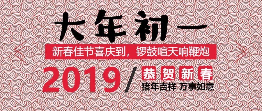 大气时尚新春祝福语公众号封面头图