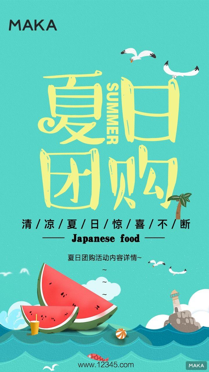 清凉夏日团购促销活动海报