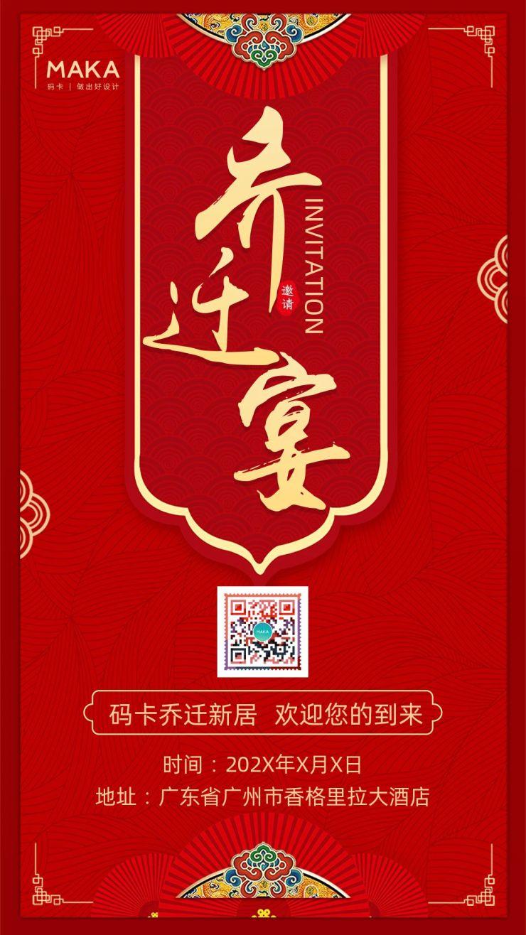 红色喜庆中国风乔迁宴邀请海报