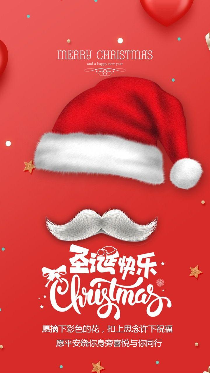 红色喜庆圣诞节祝福贺卡圣诞促销