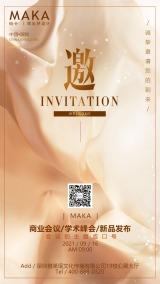 香槟色典雅大气商务会议新品发布巅峰论坛高端邀请函海报