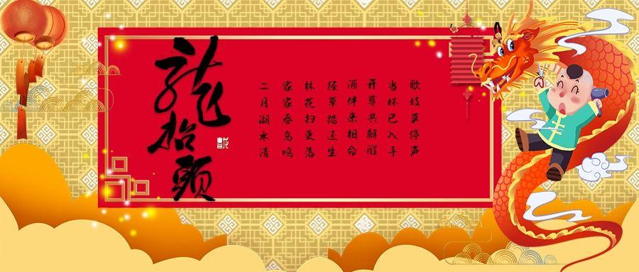 中国风卡通手绘唯美清新金色红色二月二龙抬头宣传微信公众号封面--头条