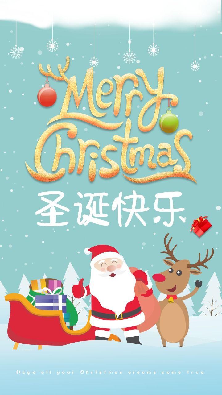 圣诞节配图/日签/朋友圈配图/插画风格/圣诞节贺卡