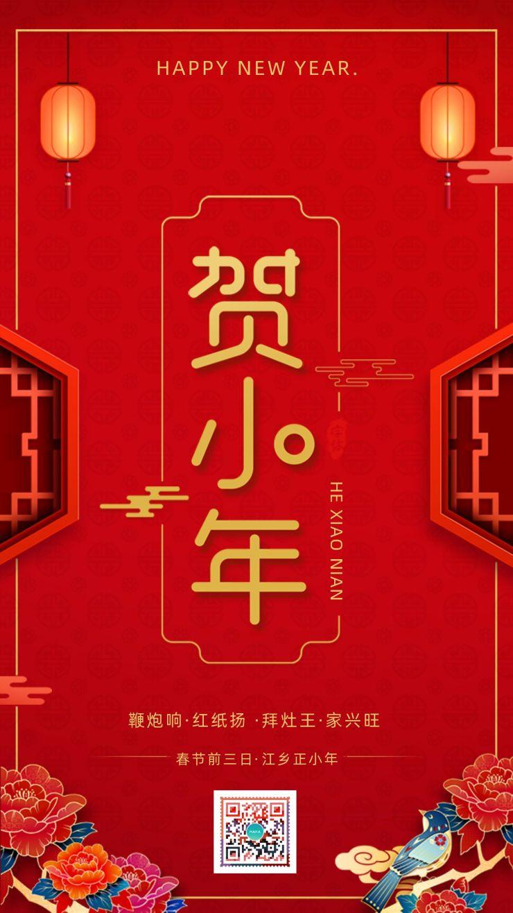 红色简约大气设计风格中国传统节日贺小年风俗祝福宣传海报