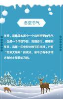 冬至祝福企业祝福 二十四节气养生习俗