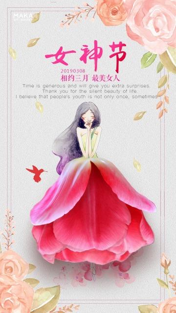 妇女节创意简约甜美商家朋友圈企业宣传海报