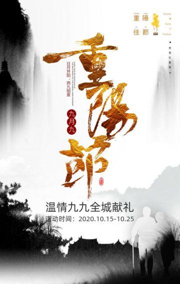 水墨国风重阳节礼品促销宣传产品宣传H5