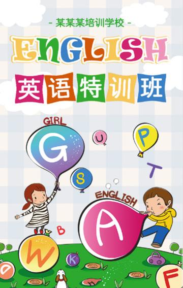 英语培训机构招生辅导教育兴趣班补习