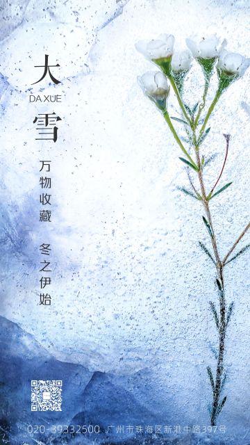 简约大气商务蓝色冰块文艺大雪节节气日签心情语录早安二十四节气宣传海报