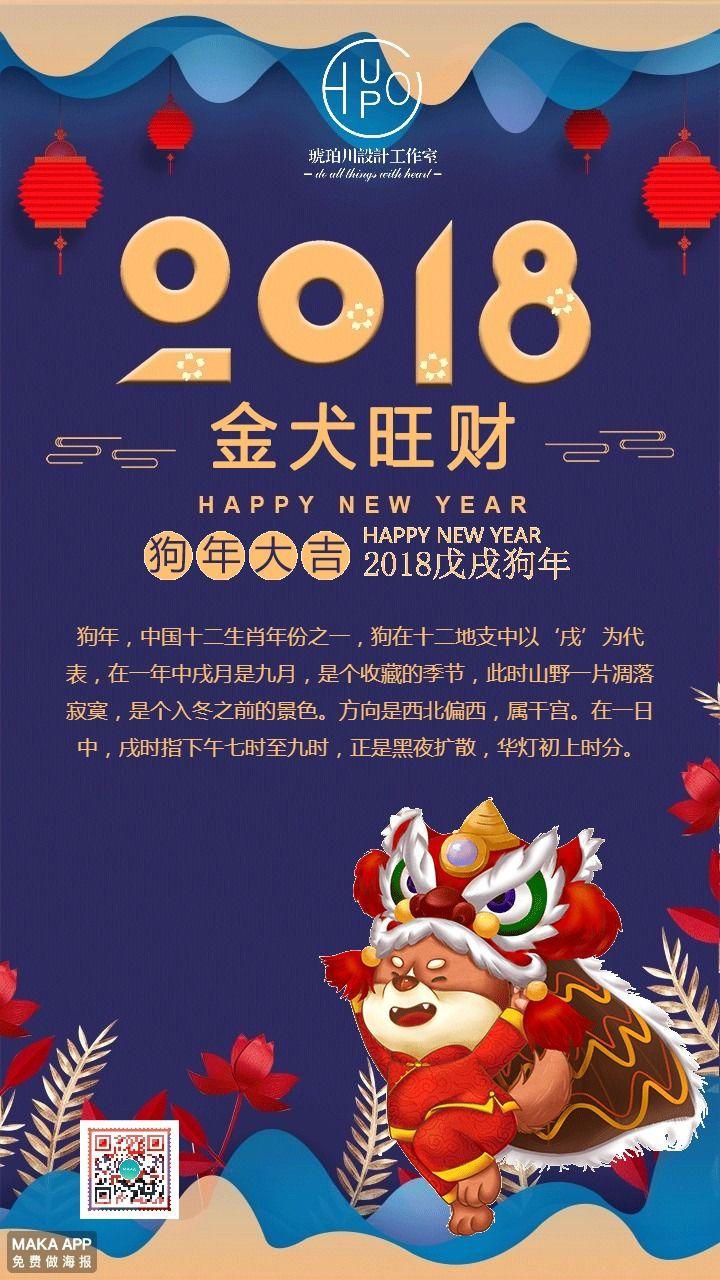 2018新年贺卡 年终大促 宣传打折促销 通用二维码朋友圈 创意海报