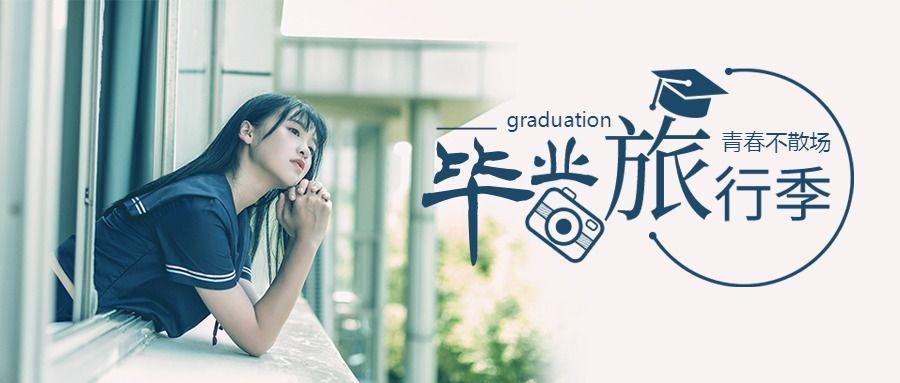 毕业季清新文艺风校园公众号封面首图