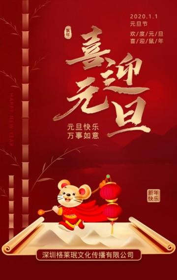 传统中国风大红元旦节祝福贺卡宣传推广H5模板