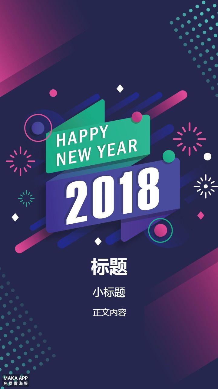 2018年新年节日海报