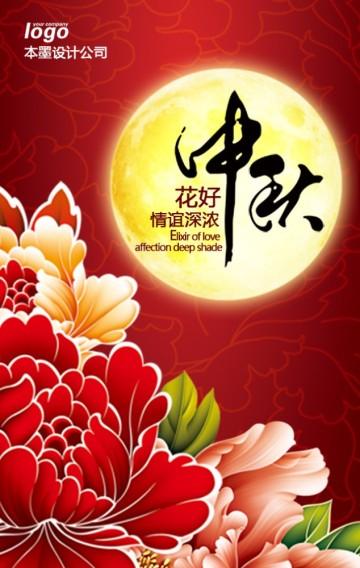红色中国风中秋节祝福贺卡H5