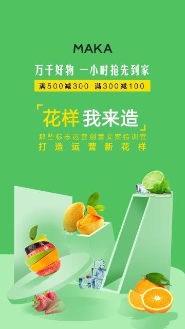 绿色清新电商微商生鲜水果促销特卖上新海报