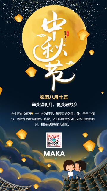 中秋节创意插画中秋海报