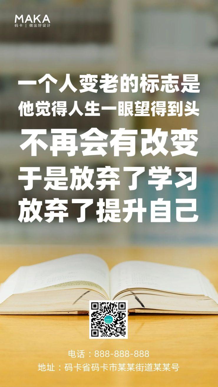 简洁大气实景创意风教育行业励志心情日签宣传海报
