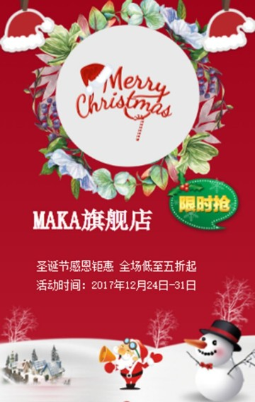 圣诞节商场促销 平安夜活动 店铺促销