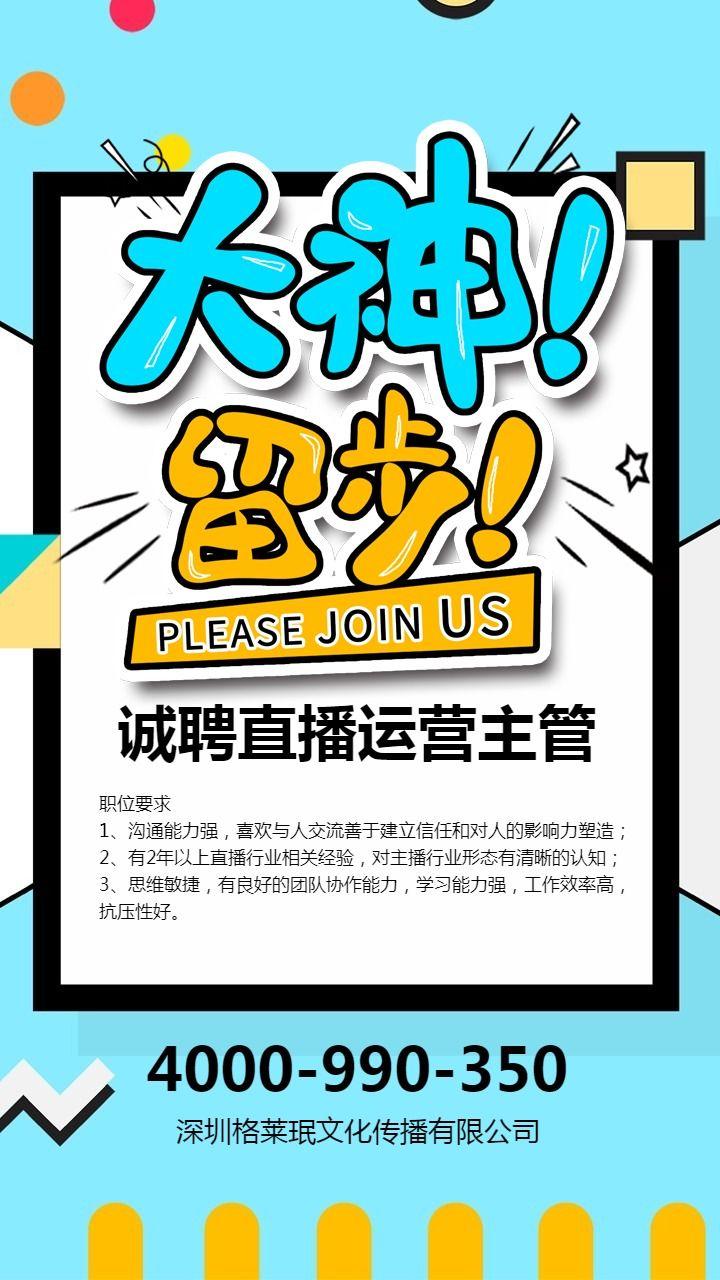 蓝色扁平简约单位公司企业招聘海报