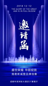 现代时尚蓝色高端大气邀请函 海报