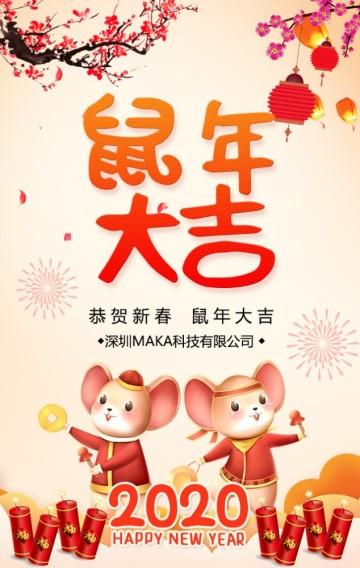 2020小清新鼠年新年春节拜年祝福贺卡企业宣传H5