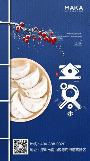 中国风卡通手绘餐饮行业立冬时节宣传立冬饺子推广海报