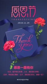 企业 单位 个人 公司感恩节贺卡 感恩节祝福  感恩节活动促销 感恩节宣传