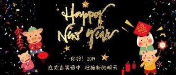 你好2019猪年新年快乐新迎新春新年元旦祝福微信公众号封面大图